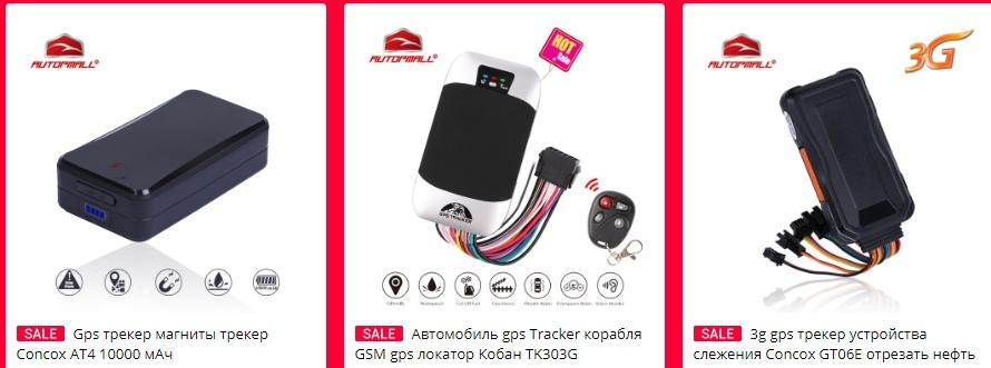 Магазин с кучей разных GPS трекеров для отслеживания где находится ваша машина