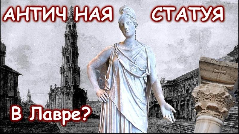 ЛАВРУ ОТКАПЫВАЮТ. Неожиданная Статуя. Античные КОЛОННЫ и другие древности...2ч