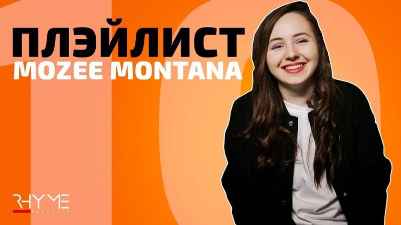 ПЛЭЙЛИСТ Что слушает Mozee Montana