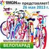 26 мая 2013 - магнитогорский ВЕЛОпарад