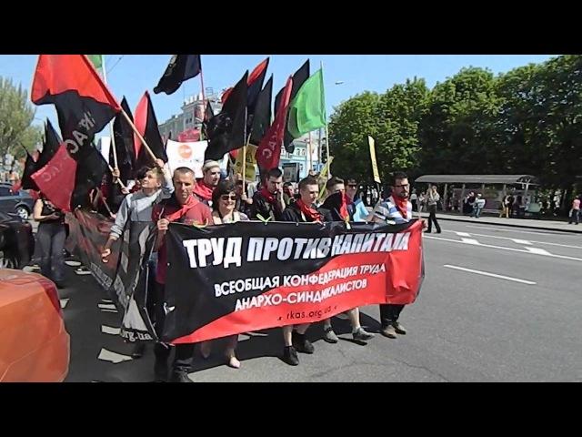 Паралельно з комуноїдами Донецьком ще сьогодні марширували анархісти