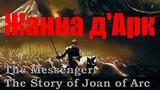 Жанна д'Арк The Messenger The Story of Joan of Arc
