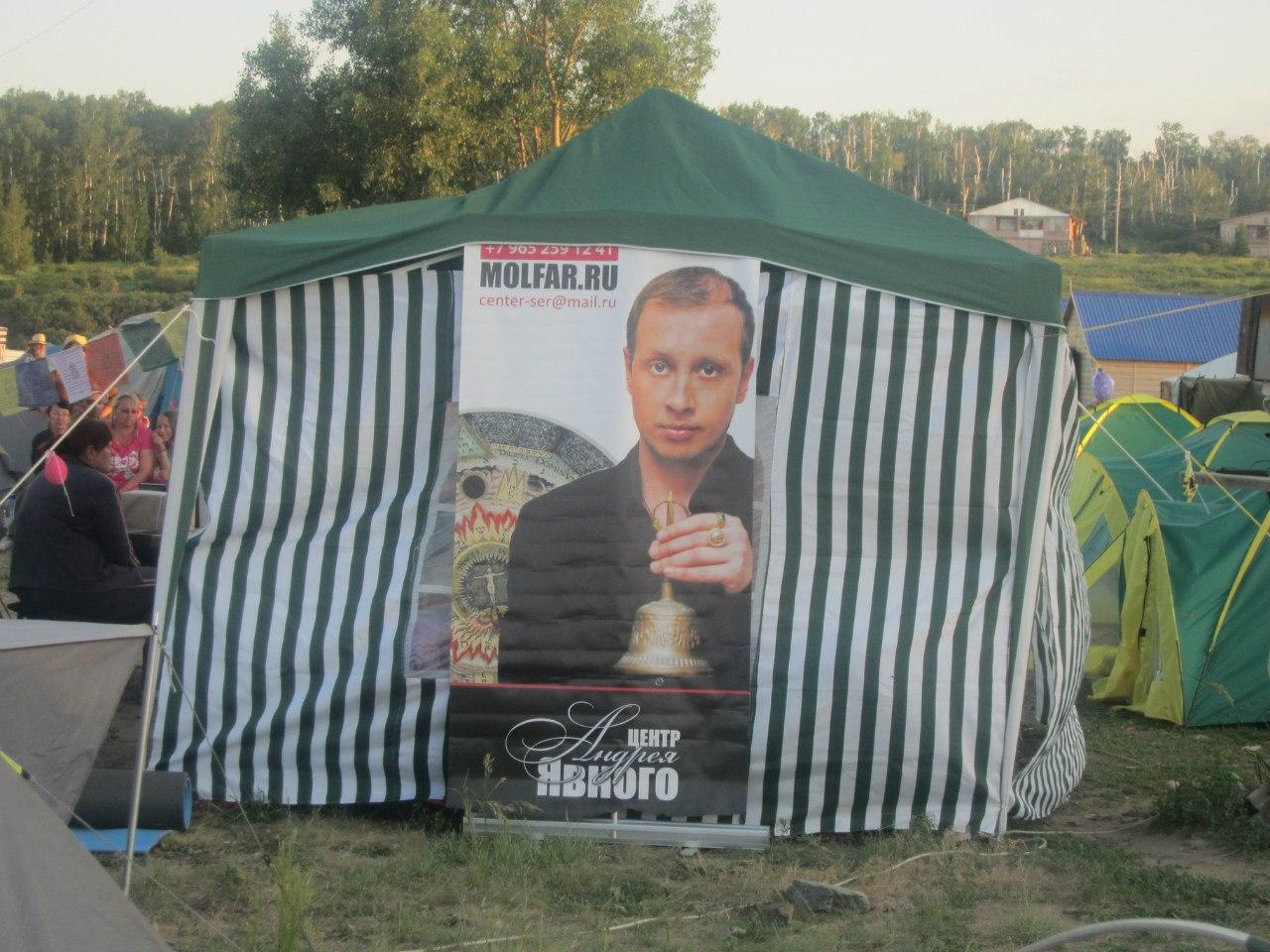 Паренёк с колокольчиком - Явный Андрей. (25.06.2013)