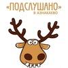 Подслушано в Азнакаево (Original)