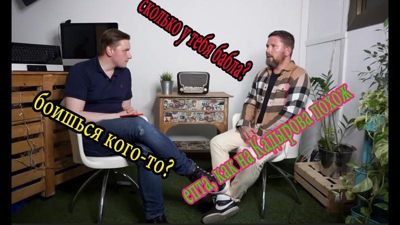 Интервью для The Люди