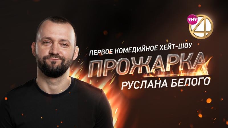 Прожарка Руслана Белого на ТНТ4 20 08 2018г