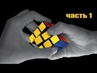 Как собрать кубик Рубика. Видео-урок 1/2.
