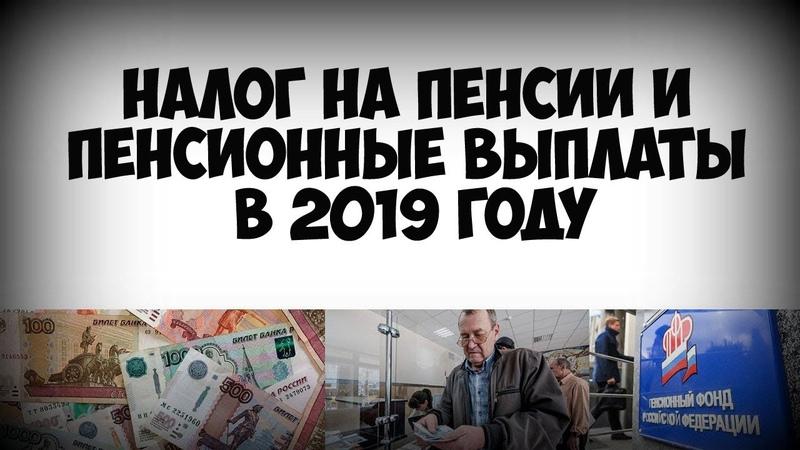 Налог на пенсии и пенсионные выплаты в 2019 году