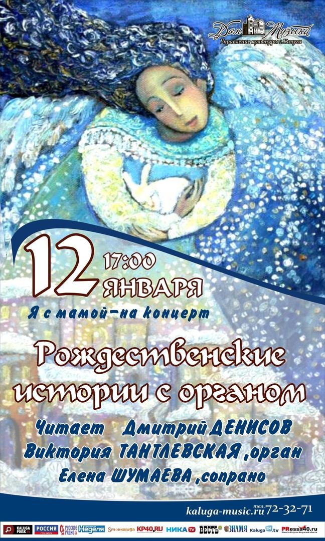 """Афиша """"Рождественские истории с органом"""""""