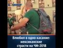Русская показывает, как надо встречать гостей из Мексики. ЧМ 2018.