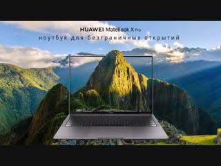 Расскажите нам свою историю успеха и выиграйте Huawei MateBook X Pro! #ИсторияУспехасHuawei