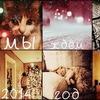 Новий год New Year 2014!♥♥