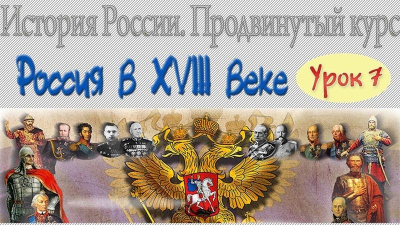 Военные реформы Россия в XVIII в Урок 7
