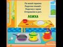 Логические игры для детей | Загадки про посуду