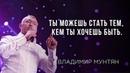 Молитва в четвертом измерении Владимир Мунтян