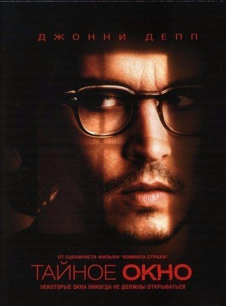 Три мистических фильма с участием гениального Джонни Деппа.
