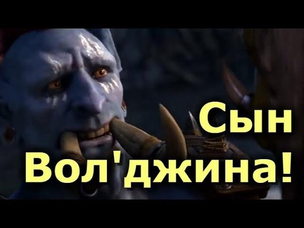 СЫН Вол'джина? Новый Синематик от Blizzard!