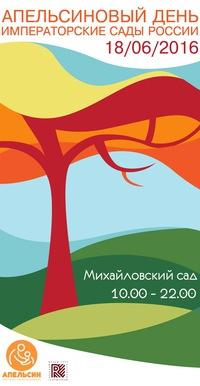 Апельсиновый день* Императорские сады России