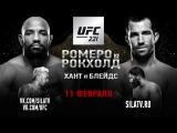 UFC 221 Romero vs Rockhold Promo