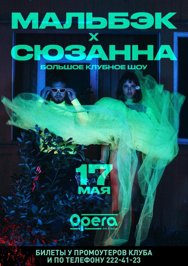 Афиша Челябинск 17 мая МАЛЬБЭК OPERA club & lounge