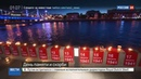 Новости на Россия 24 Свеча памяти в России проходит акция посвященная началу Великой Отечественной войны