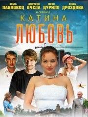 Катина любовь Российский сериал