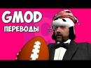 Михакер Garry's Mod Смешные моменты перевод 247 АМЕРИКАНСКИЙ ФУТБОЛ Гаррис Мод