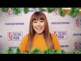 Анита Цой поздравляет с Новым годом!