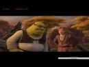 Шрек / Shrek 3 Стрим (09.09.18)