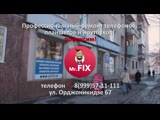 Mr.FIX (Мистер Фикс) - профессиональный ремонт телефонов в Тюмени