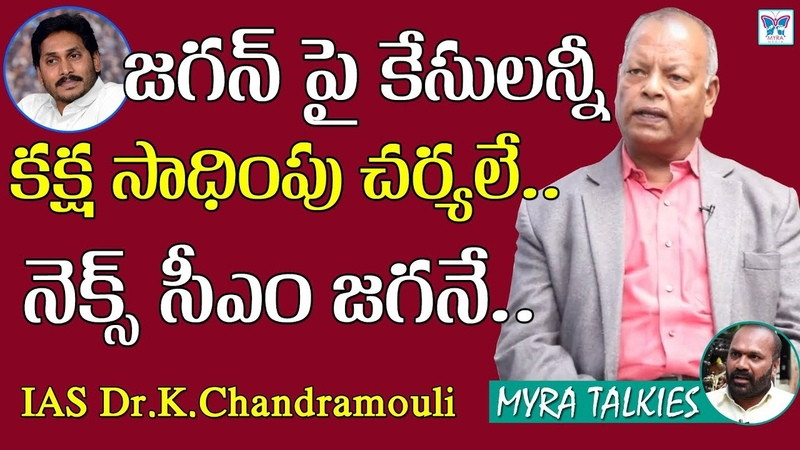 IAS Dr.K.Chandramouli About YS Jagan Mohan Reddy | YSRCP Leader Kuppam Constituency | AP Politics