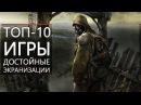 ТОП 10 игры достойные экранизации
