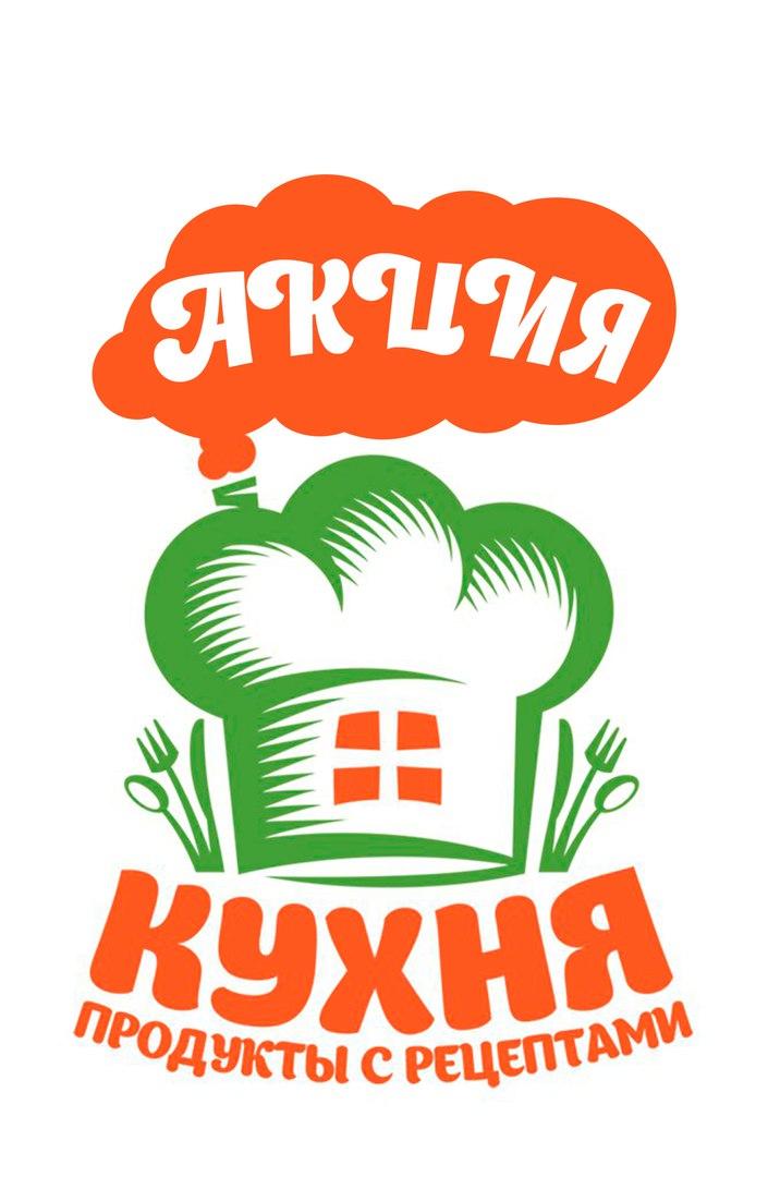 Афиша Хабаровск КУХНЯ - продукты с рецептами на дом / Акция