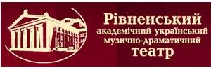 Репертуар Рівненського облмуздрамтеатру на травень 2013