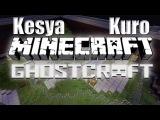 Ghost Craft и Smash с Kesей и Kuro