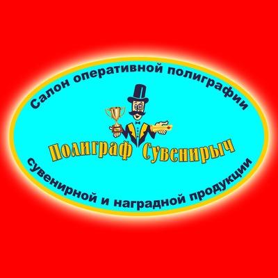 Полиграф Сувенирыч, 11 сентября 1998, Нальчик, id221893368