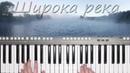 ШИРОКА РЕКА НАДЕЖДА КАДЫШЕВА КАВЕР НА СИНТЕЗАТОРЕ YAMAHA PSR s670