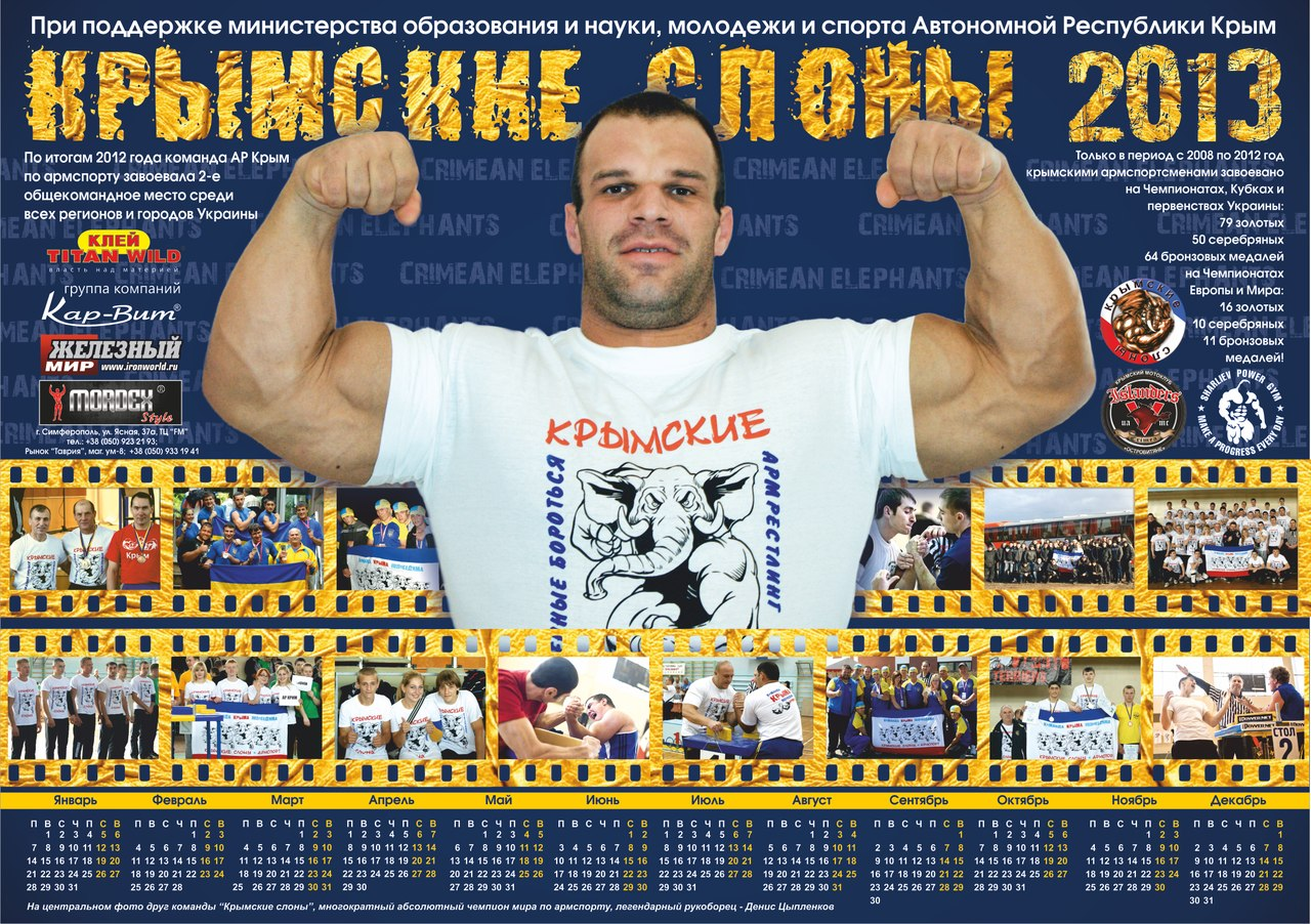 "Denis Cyplenkov - 2013 Calendar │Prize of the ""Crimean Elephants"""