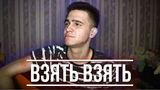 Cali - Взять взять (cover by Vikas Arora кавер Викас Арора) кавер на гитаре #взять #cali