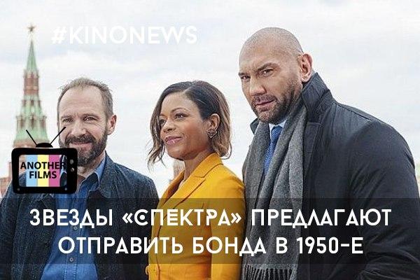 В Москву приехали звезды 24-го фильма о Джеймсе Бонде: Рэйф Файнс, Наоми Харрис и Дэйв Батиста представили российским зрителям новую главу франшизы под названием «007: СПЕКТР».