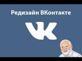 Редизайн ВК