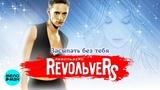 RevoЛЬveRS - Засыпать без тебя (Альбом 2005)
