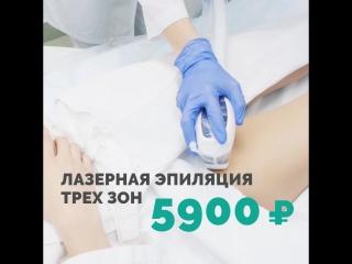 Лазерная эпиляция трех зон за 5900 рублей
