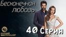 Бесконечная Любовь (Kara Sevda) 40 Серия. Дубляж HD1080