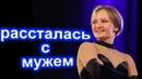Муж миллиардер бросил дочь Путина ради любовницы