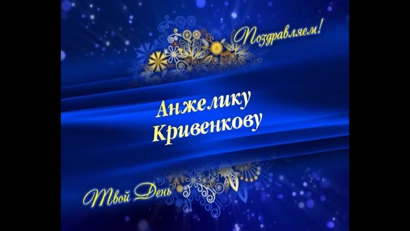 Кривенкова Анжелика Валерьевна
