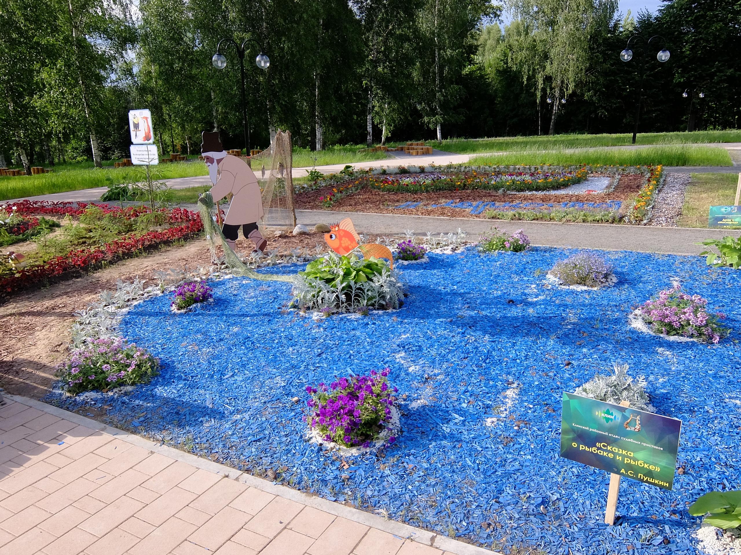 Инсталляция в парке по Золотой рыбке