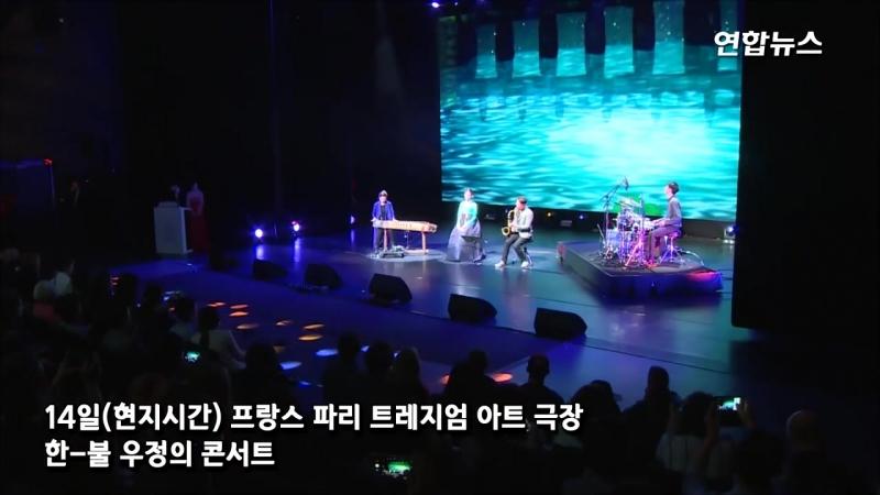문 대통령, 한불 우정콘서트 관람…BTS 단 두 곡으로 무대 완전장악 - 연합뉴스 (Yonhapnews)