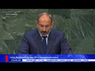 Armenia - Prime Minister Addresses General Debate, 73rd Session (на русском)