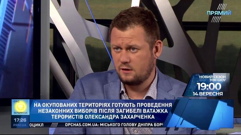 Денис Казаньский гість програми СИТУАЦІЯ Тараса Березовця від 13 вересня 2018 року